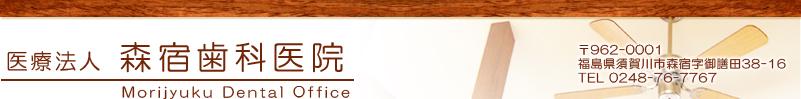 森宿歯科医院 佐藤克典 メインテナンス 予防歯科 須賀川市 郡山市 歯科 インプラント
